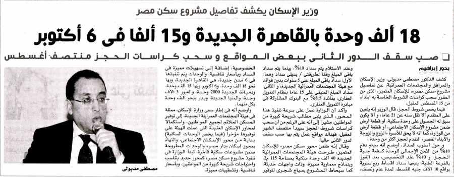 Al Mal 31 July P.2.jpg