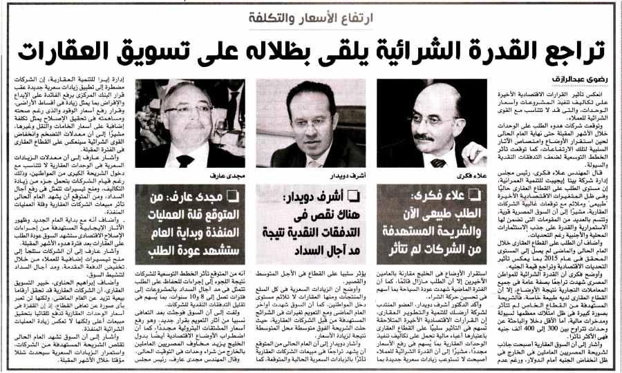 Al Mal 6 July P.4..jpg
