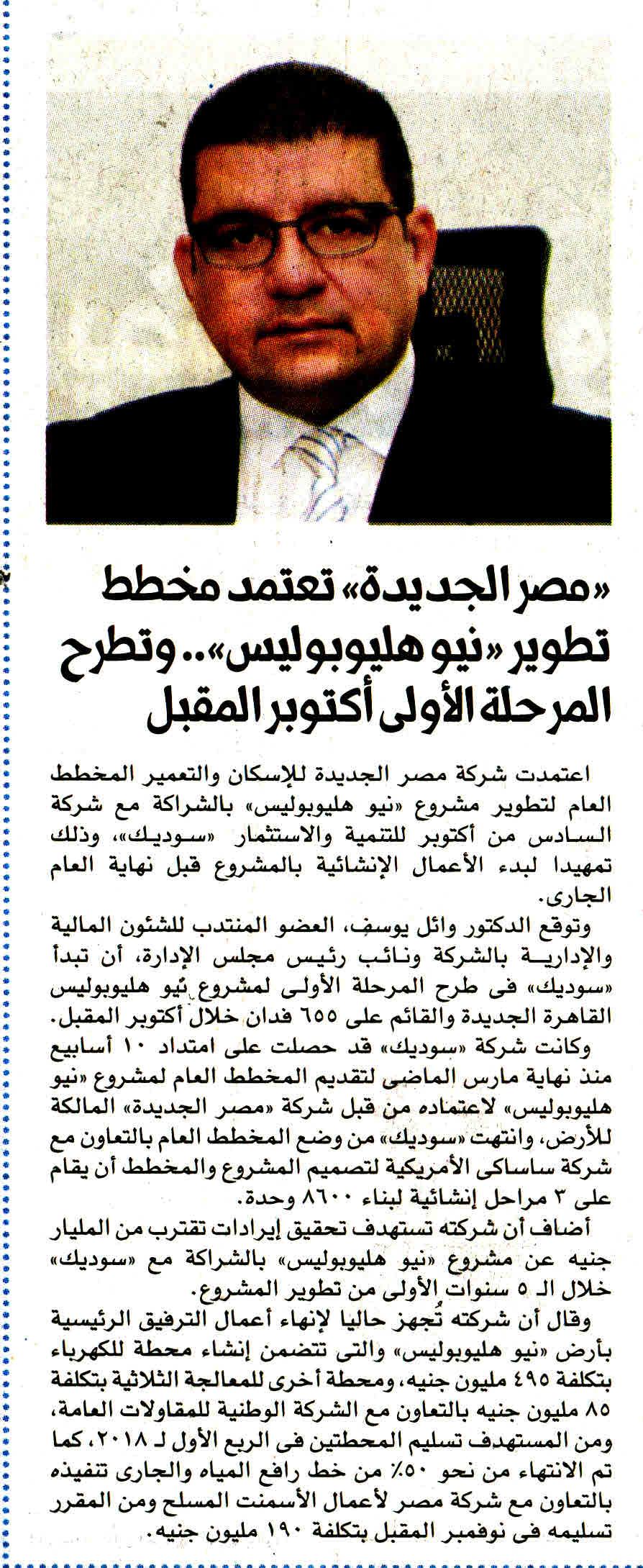 Al Masry Al Youm 30 July P.14 B.jpg