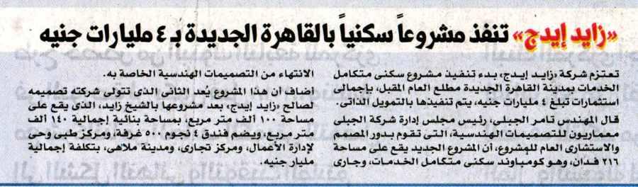 Al Masry Al Youm 30 July P.14 D.jpg
