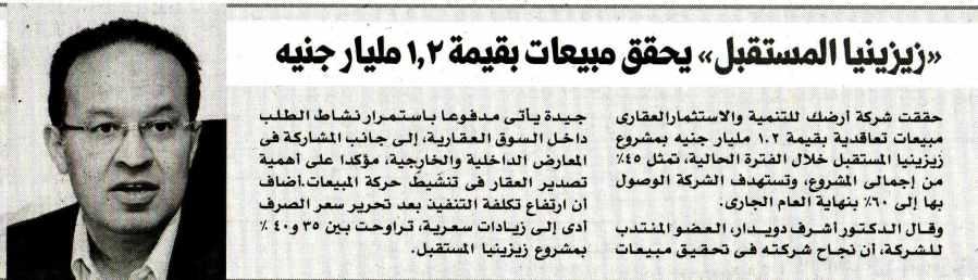Al Masry Al Youm 30 July P.19.jpg