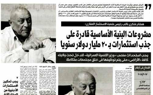 Al Masry Al Youm 30 July PA.19