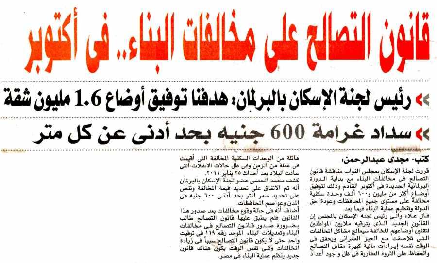 Al Mesaa 29 July P.1.jpg