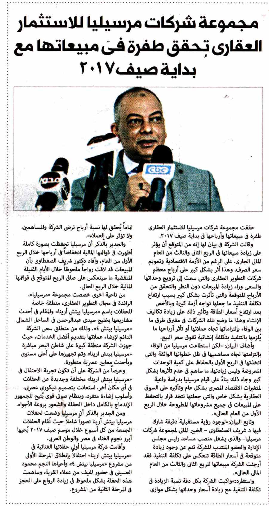 Al Mugaz 17 July P.12..jpg