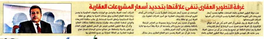 Al Mugaz 17 July P.12.jpg