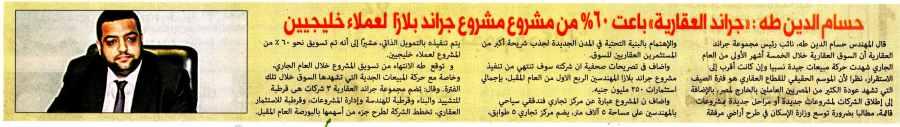 Al Mugaz 24 July P.12.jpg