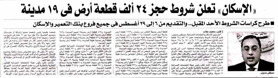 Al Shorouk 28 July P.2.jpg