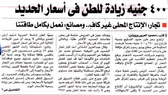 Al Shorouk 7 July P.1 a