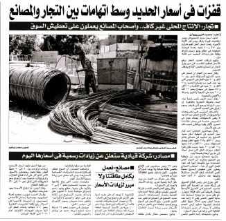 Al Shorouk 7 July P.6 b