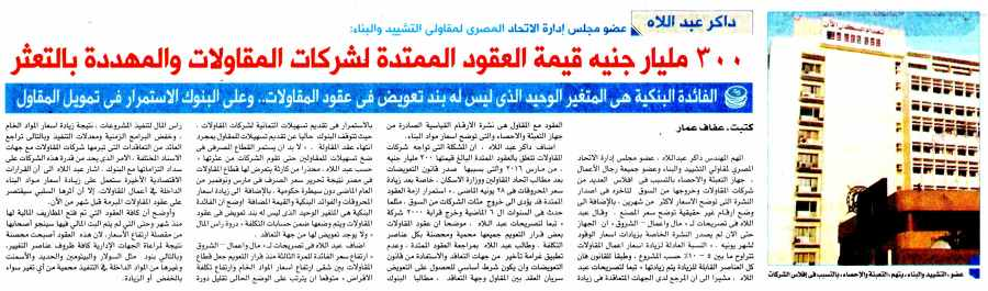 Al Shorouk (Sup) 16 July P.4.jpg