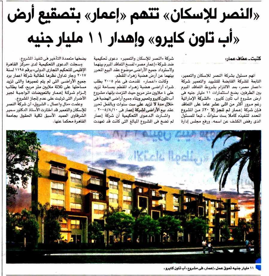 Al Shorouk (Sup) 23 July P.1.jpg