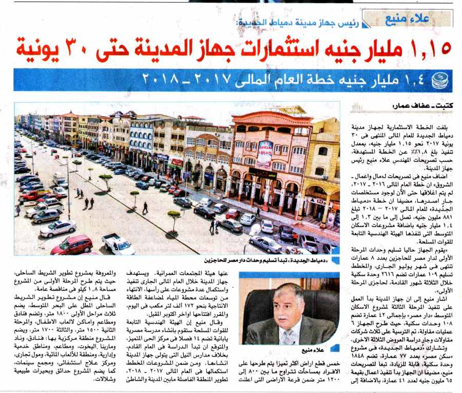 Al Shorouk (Sup) 23 July P.4..jpg