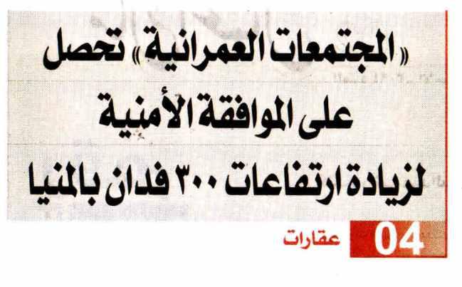 Al Shorouk (Sup) 23 July PA.1-4