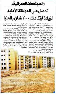 Al Shorouk (Sup) 23 July PB.1-4