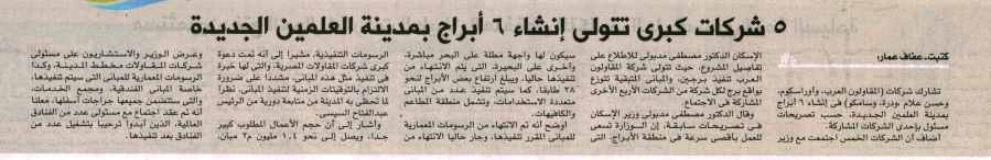 Al Shorouk (Sup) 30 July P.5 A.jpg