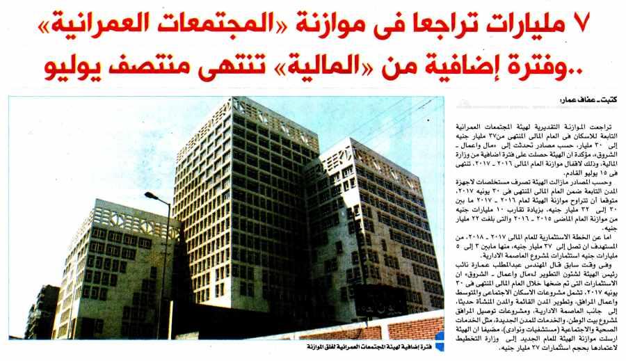 Al Shorouk (Sup) 9 July P.1.jpg