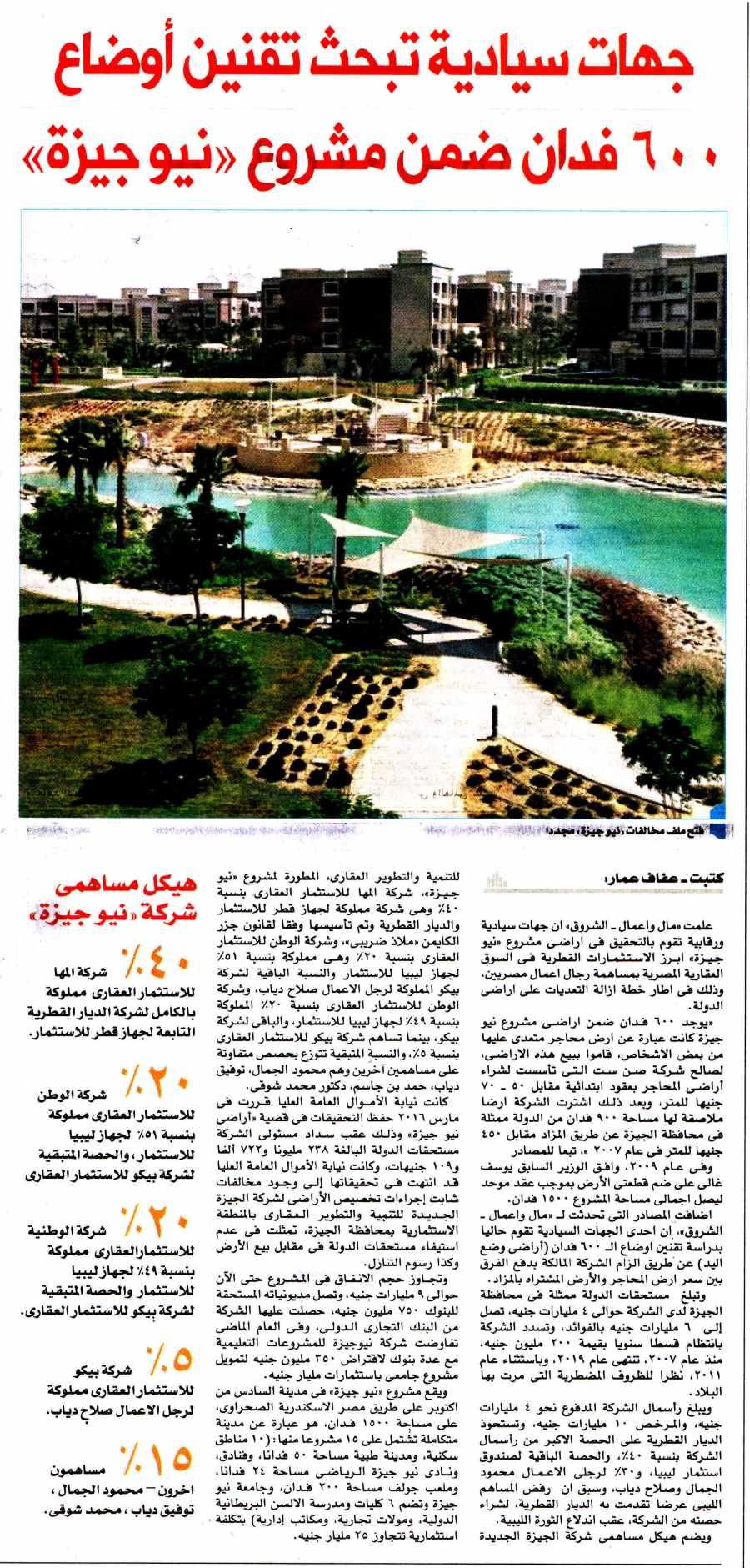 Al Shorouk (Sup) 9 July P.4 B.jpg