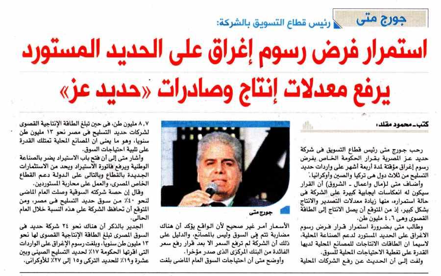 Al Shorouk (Sup) 9 July P.7.jpg