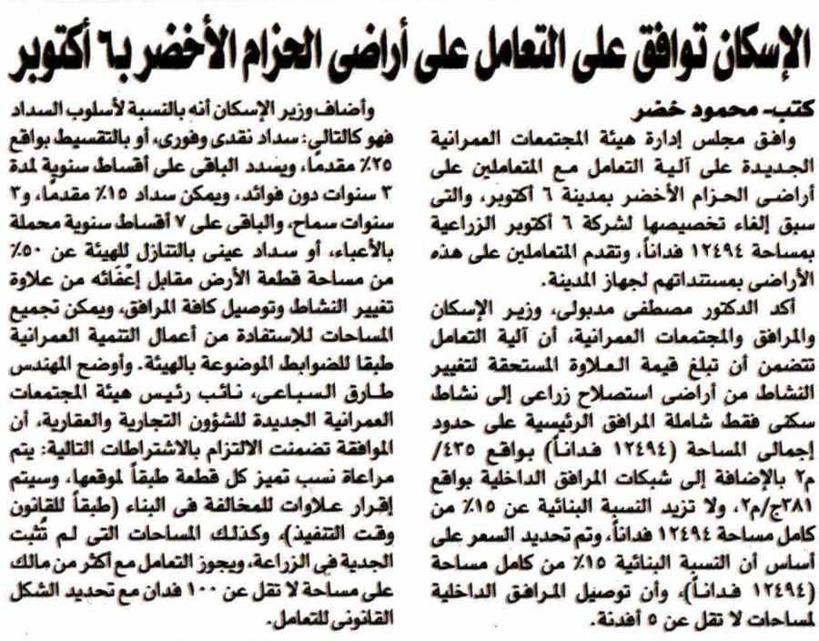 Al Souk Al Arabia 16 July P.2.jpg