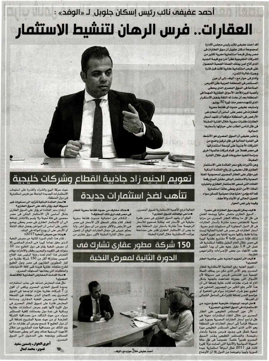 Al Wafd 23 July P.6.jpg