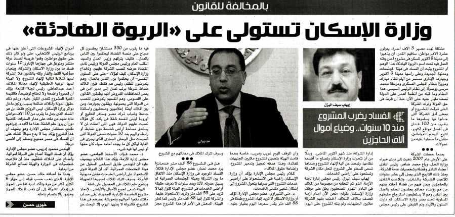 Al Wafd 27 July P.8.jpg