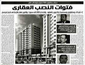 Al Wafd 27 July PA.8