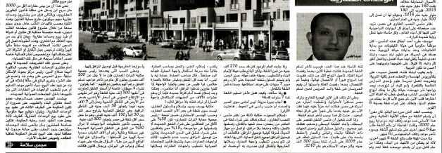 Al Wafd 27 July PB.8