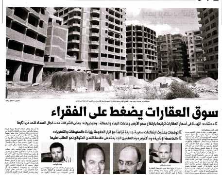 Al Watan 27 July PA.8