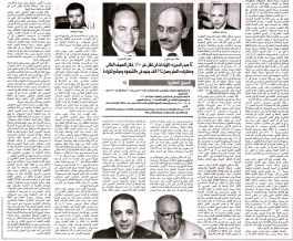 Al Watan 27 July PB.8