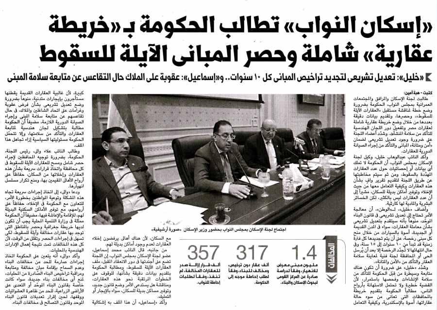 Al Watan 30 July P.5.jpg