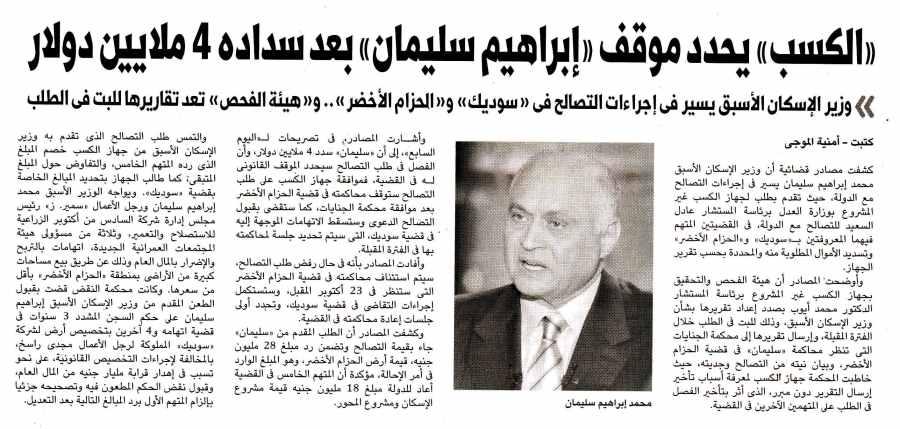 Al Youm 7  4  July P.3.jpg