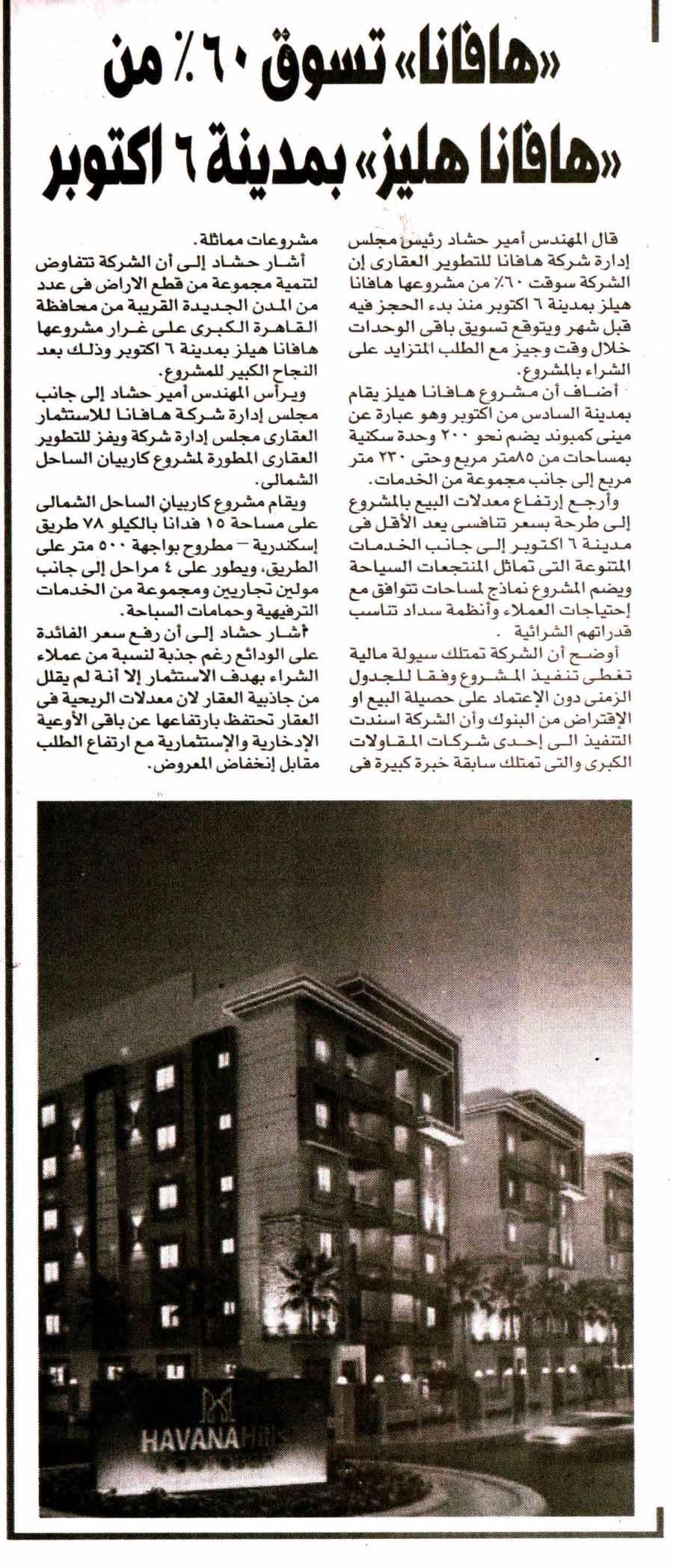 Alam Al Mal 2 July P.2..jpg