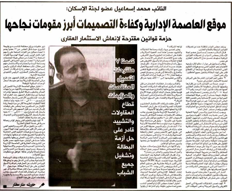 Alam Al Mal 2 July P.2.jpg