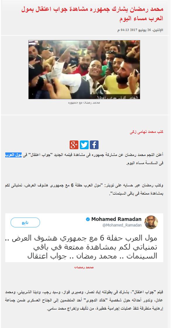 FireShot Capture 218 - محمد رمضان يشارك جمهوره مشاهدة جواب ا_ - http___www.youm7.com_story_2017_6_.png