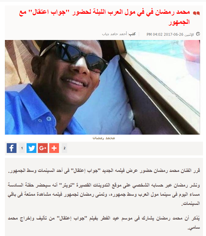 FireShot Capture 222 - الوطن I محمد رمضان في في م_ - http___www.elwatannews.com_news_details_2250580.png