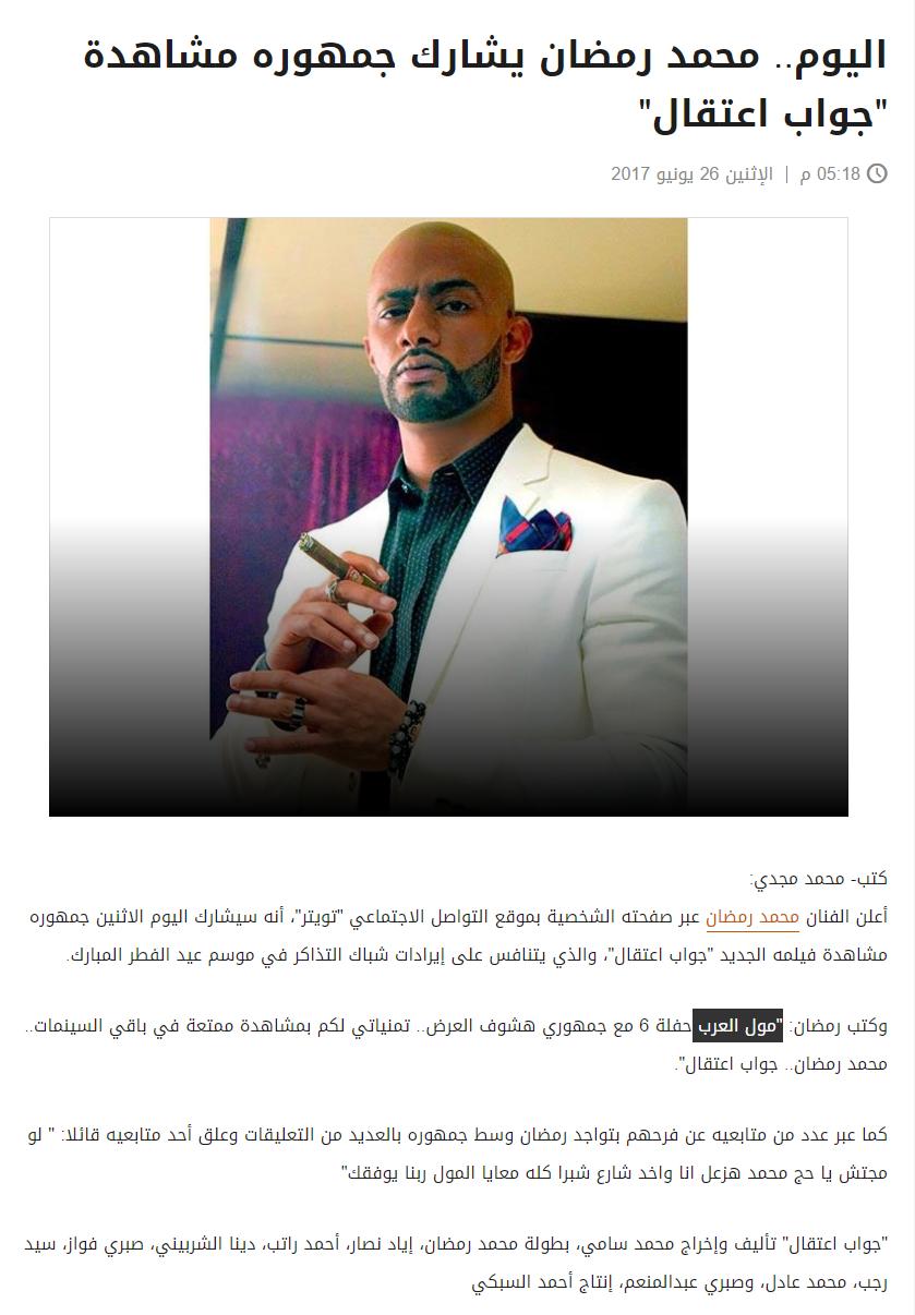 FireShot Capture 225 - اليوم.. محمد رمضان يشارك جمهوره مشاهد_ - http___www.masrawy.com_arts_cinema.png