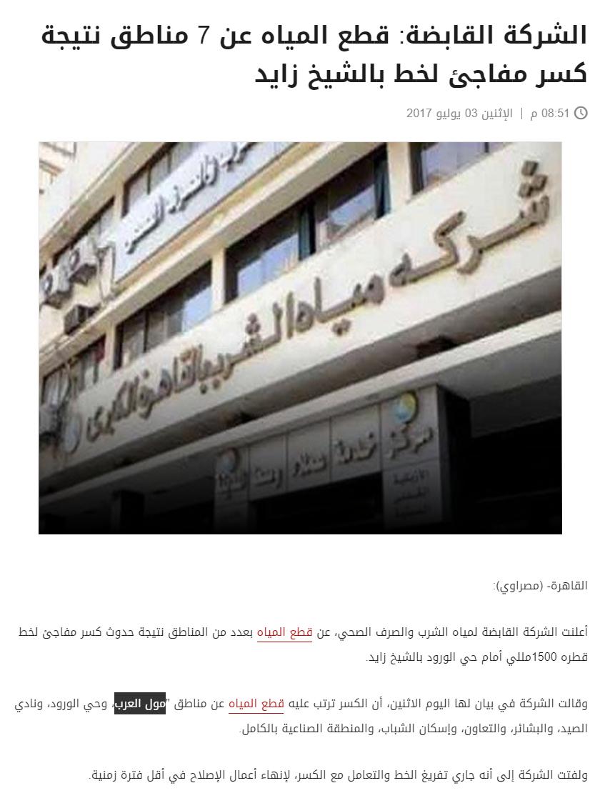 FireShot Capture 233 - الشركة القابضة قطع المياه عن 7 مناطق _ - http___www.masrawy.com_news_News_E.png