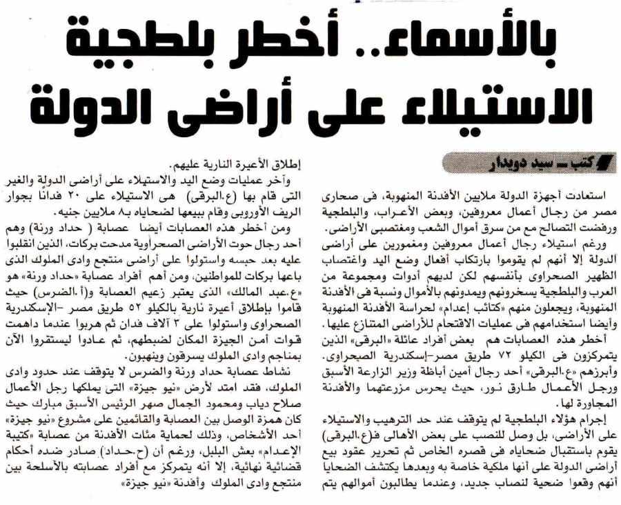 Rosa Al Youssef 10 July P.1.jpg
