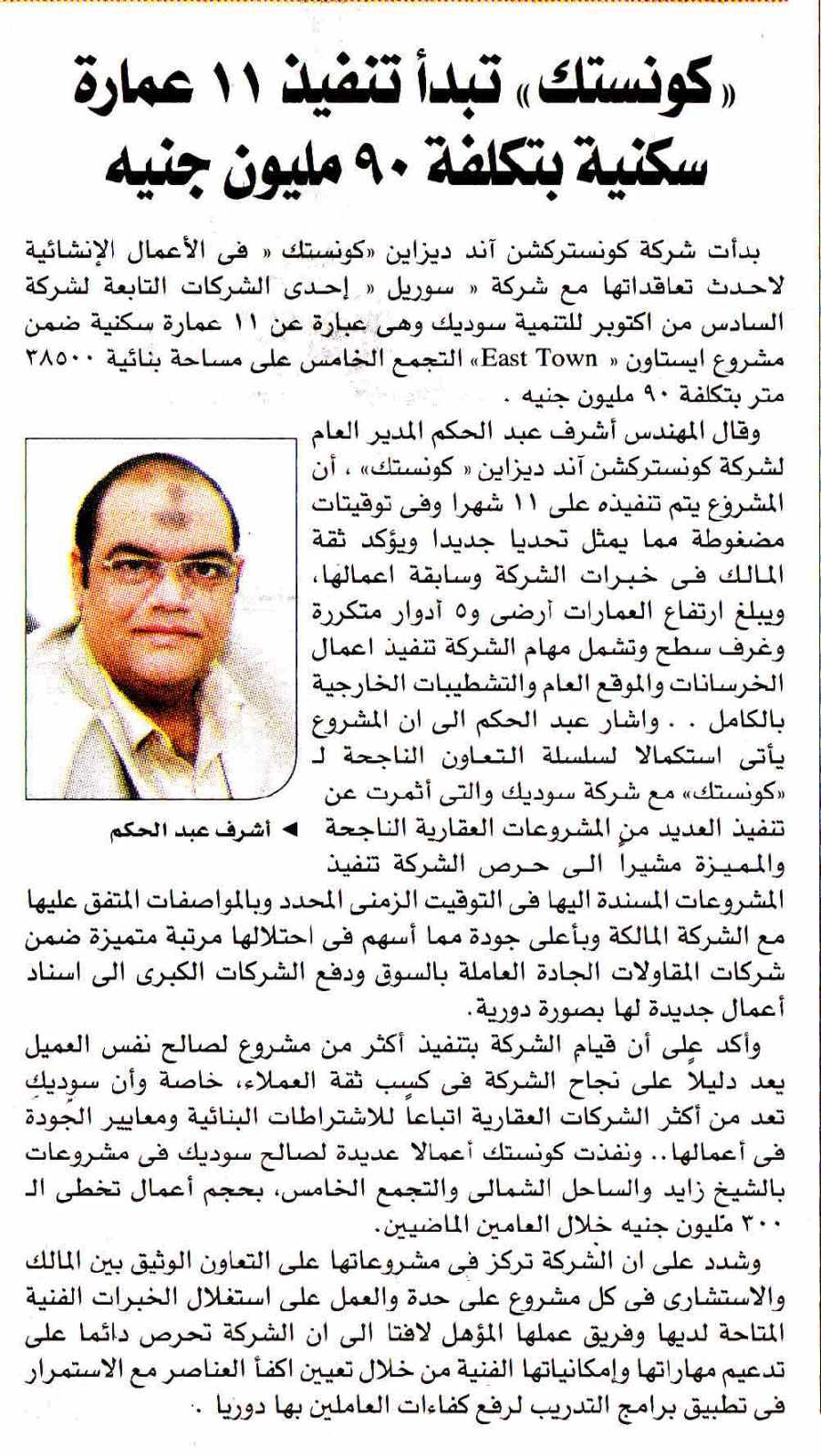 Akhbar Al Youm 12 Aug P.18..jpg