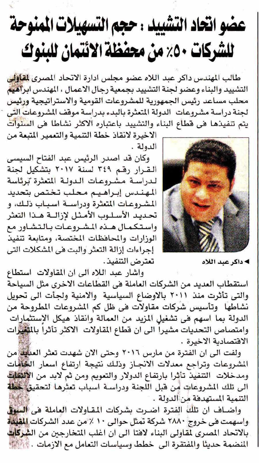 Akhbar Al Youm 12 Aug P.18.jpg