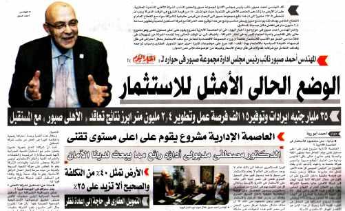 Akhbar Al Youm 12 Aug P.20 a