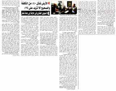 Akhbar Al Youm 12 Aug P.20 b