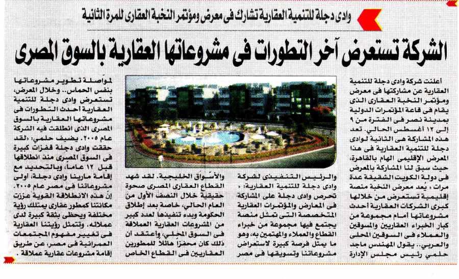 Akhbar Al Youm 12 Aug P.20...jpg