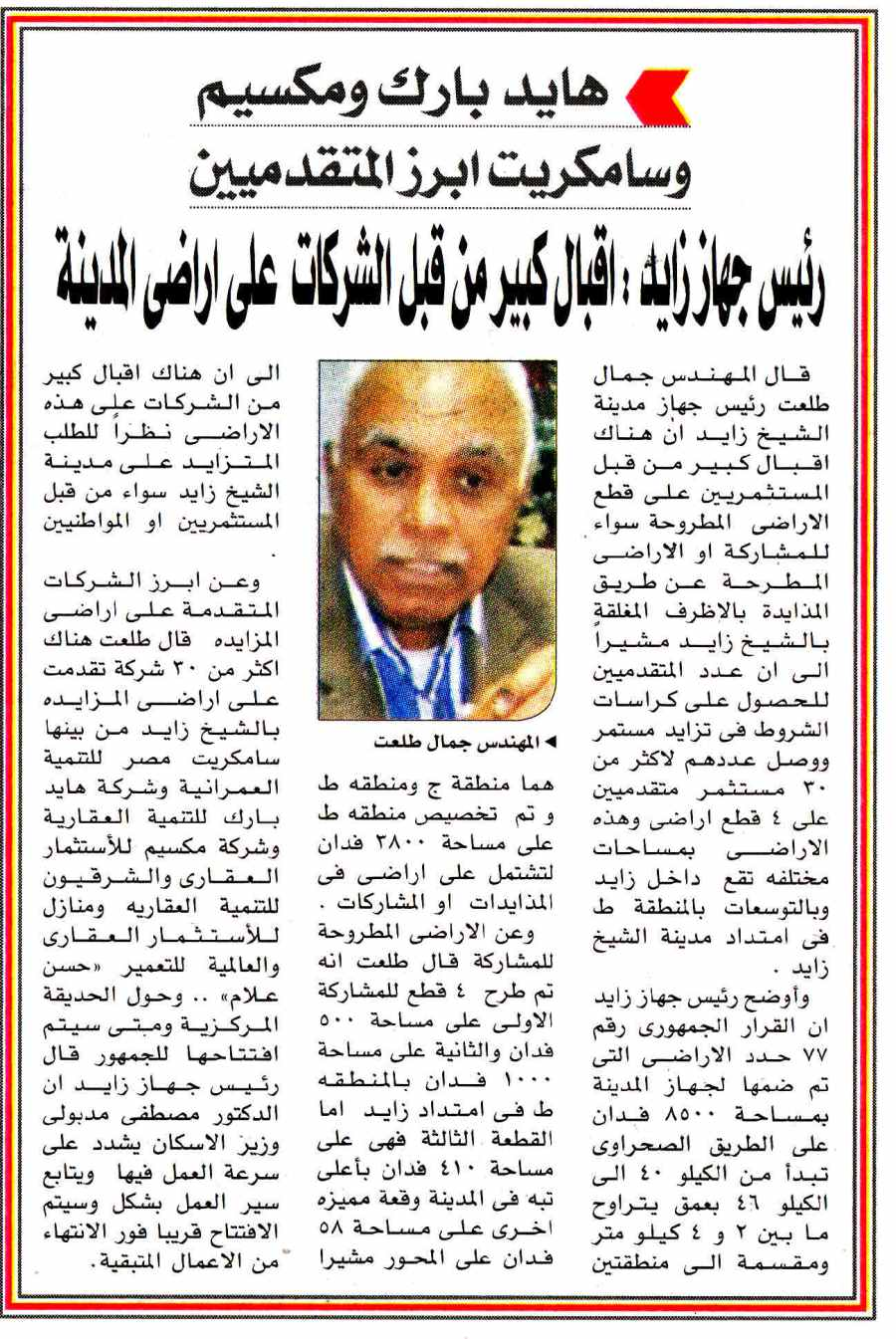 Akhbar Al Youm 12 Aug P.20..jpg