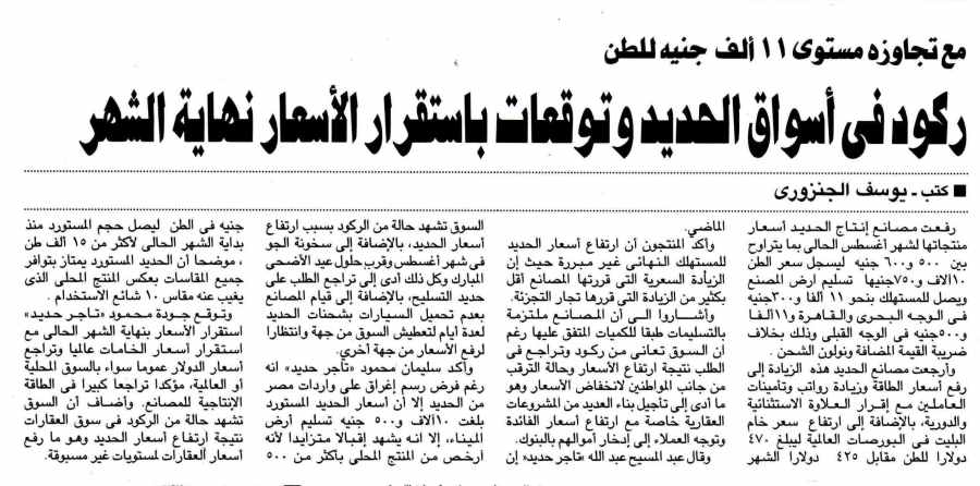 Al Ahram 10 Aug P.9.jpg