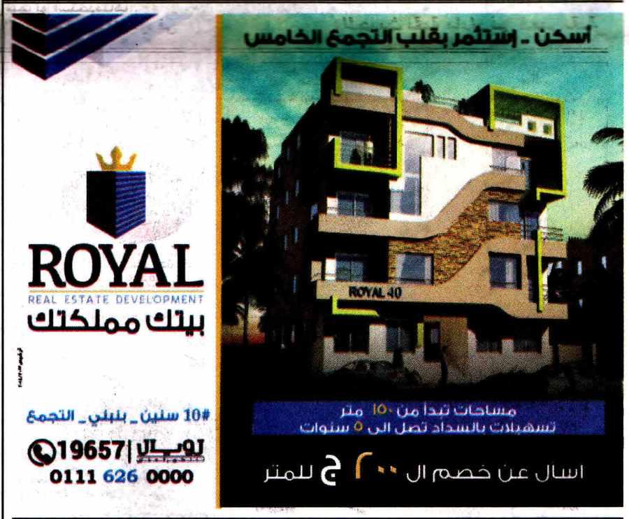 Al Ahram 11  Aug P.16.jpg