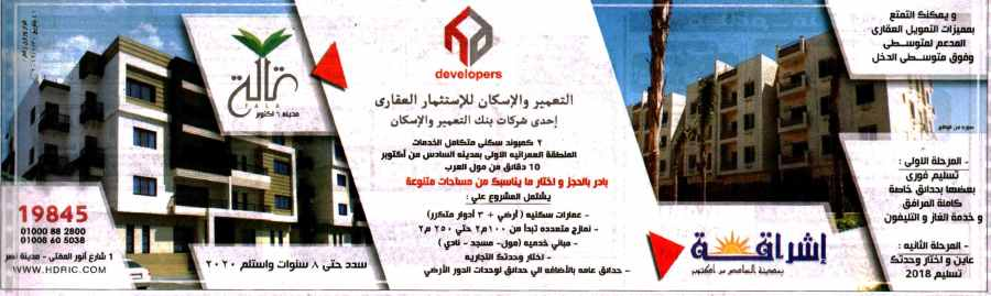 Al Ahram 17 Aug P.1.jpg