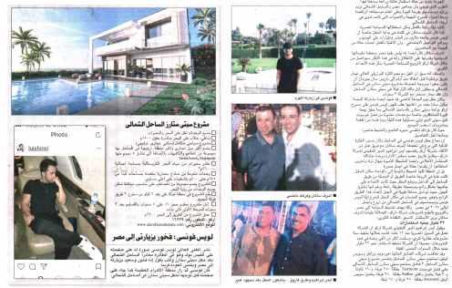 Al Ahram 17 Aug P.15 b