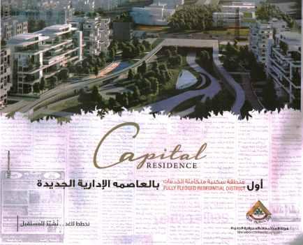 Al Ahram 17 Aug P.22 b
