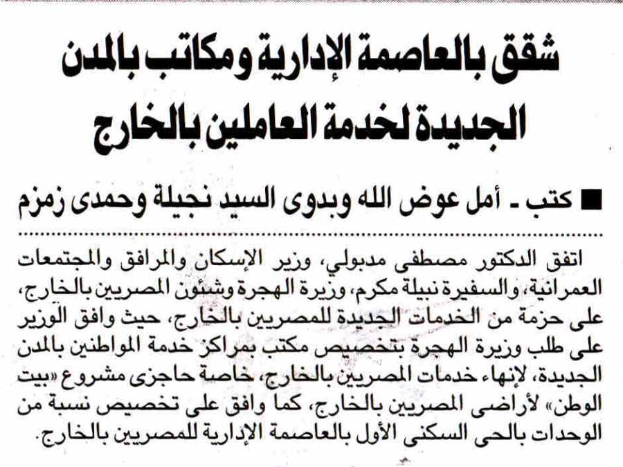 Al Ahram 2 Aug P.8.jpg